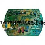 120W 24V 5A开关电源板抄板
