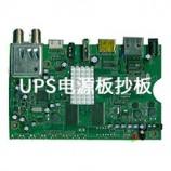 UPS电源线路板抄板