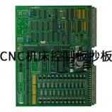 CNC机床控制电路板抄板
