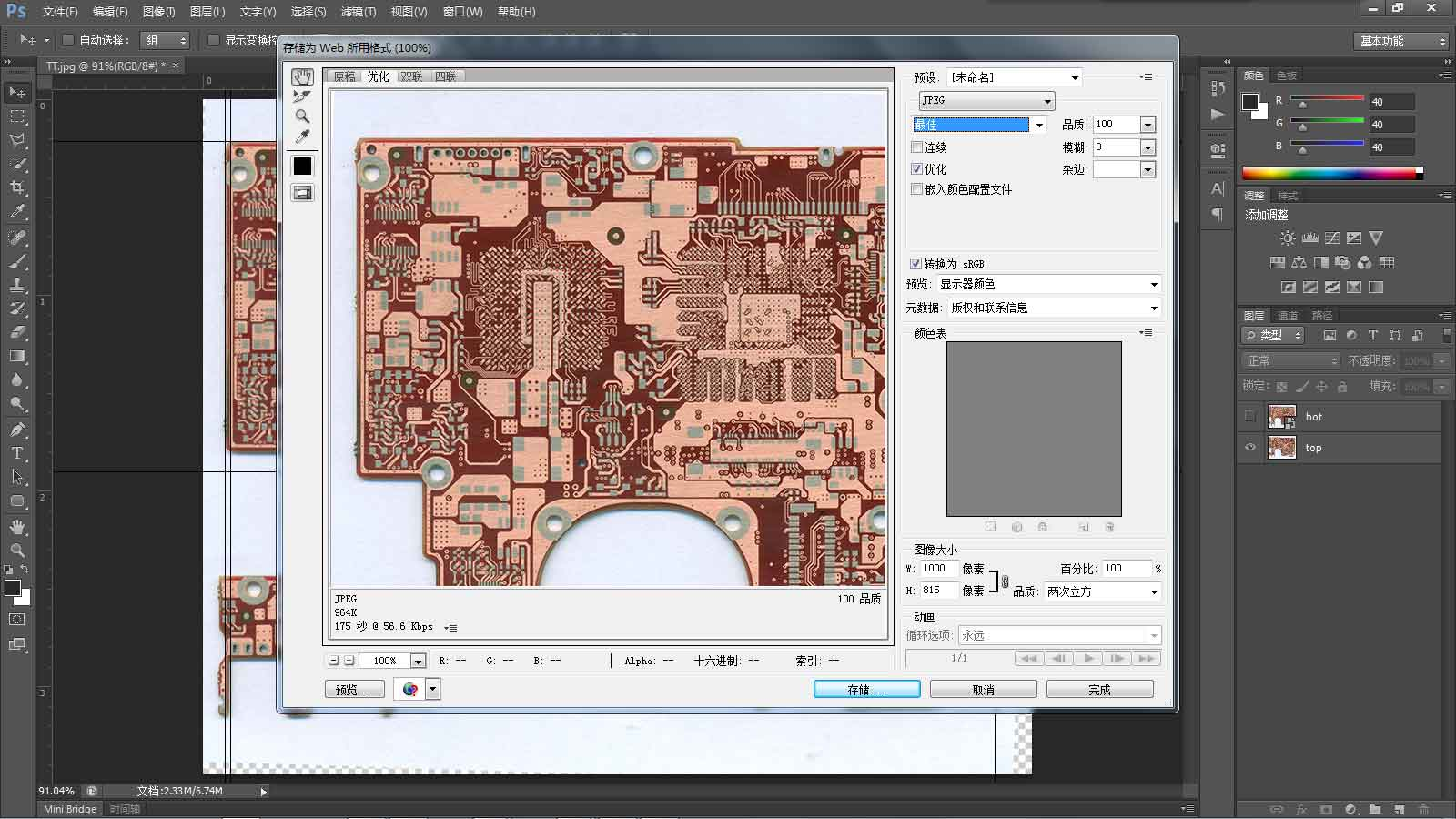 PCB抄板图片处理步骤图解10