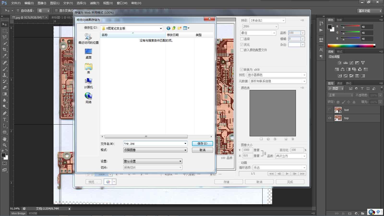 PCB抄板图片处理步骤图解11