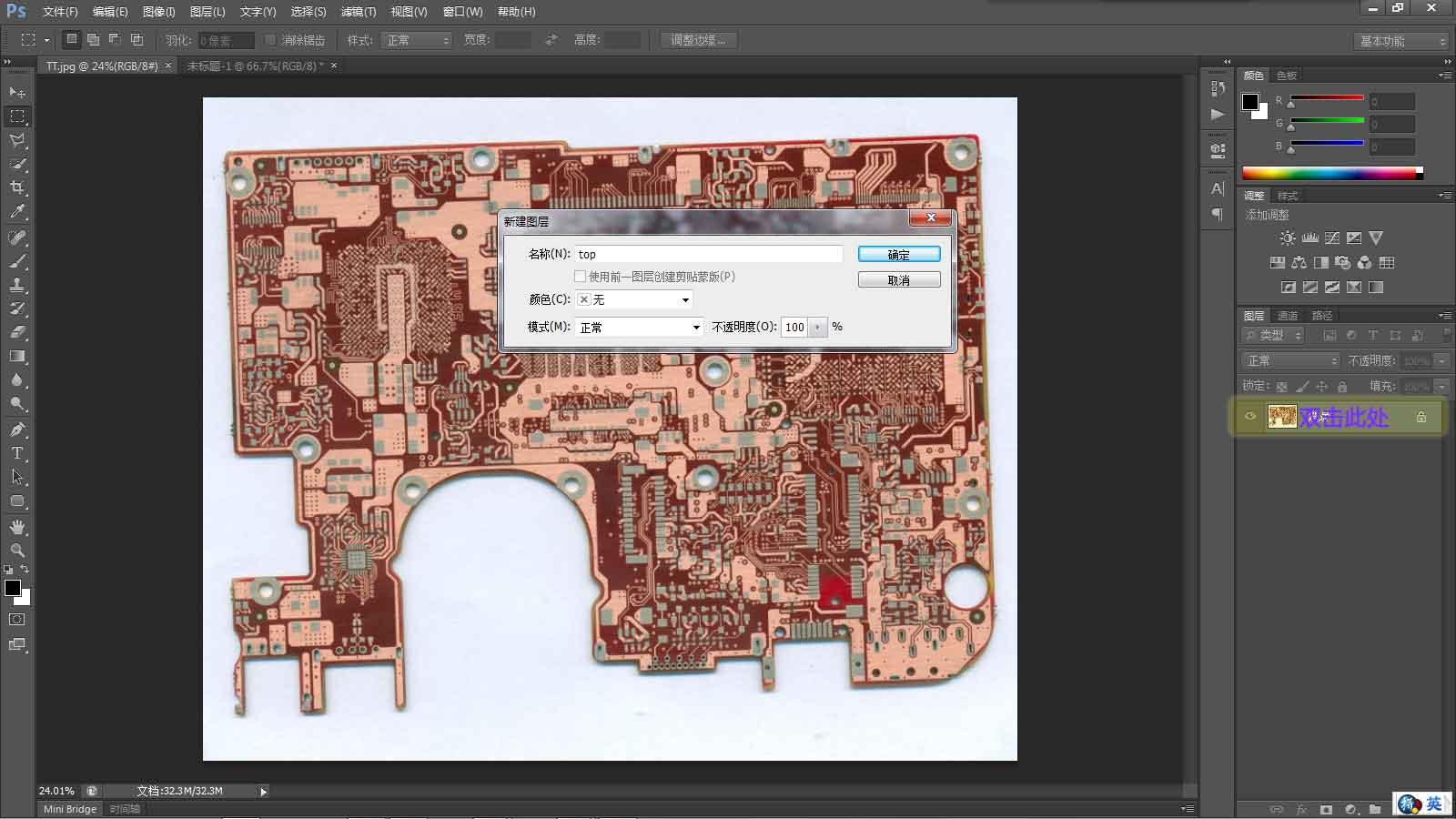 PCB抄板图片处理步骤图解2