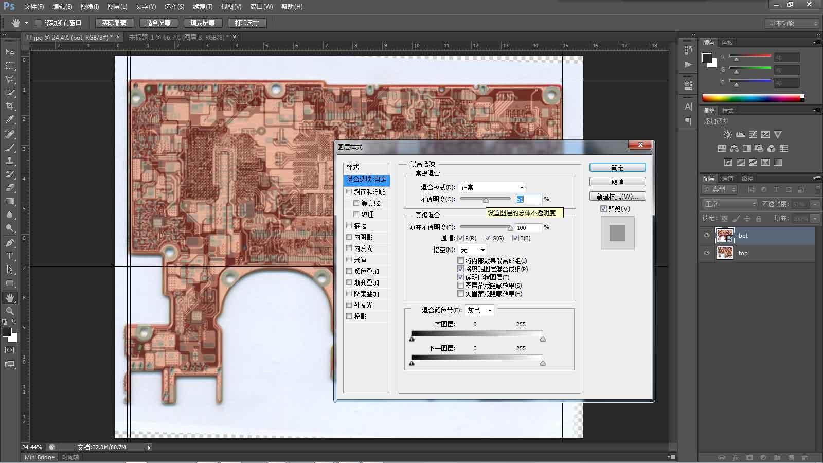 PCB抄板图片处理步骤图解9